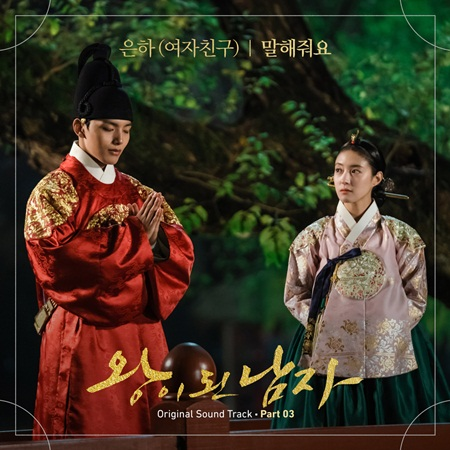 File:The Crowned Clown OST Part 3.jpg