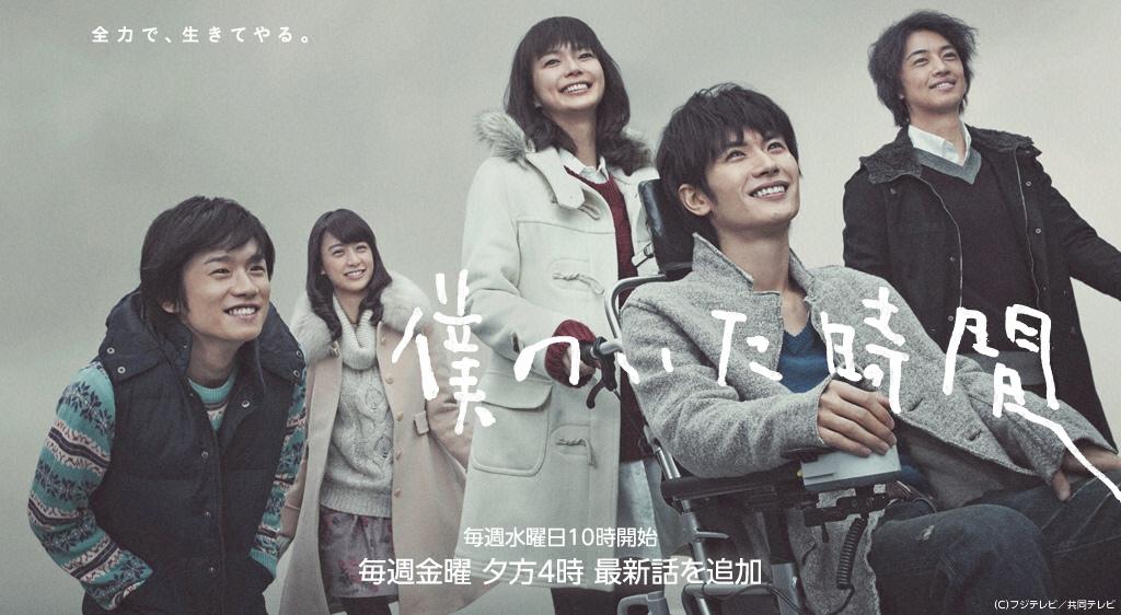 Boku no Ita Jikan - DramaWiki