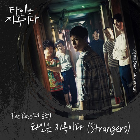 The Vane  - Room No. 303 (Strangers From Hell OST)