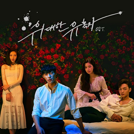 Yang Dail  - With You (The Great Seducer (Tempted) OST)