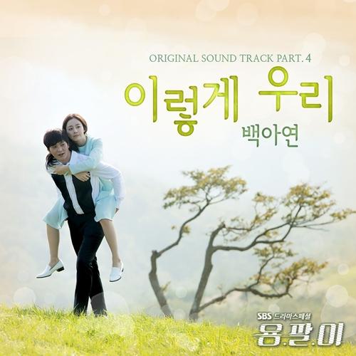 Baek Ah Yeon - So We Are (Yong Pal OST)