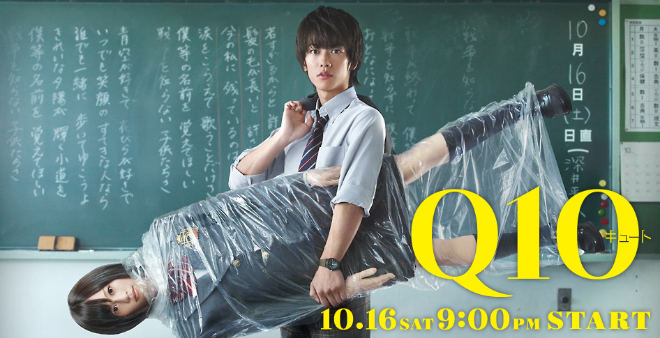 Download dorama ( drama ) q10 | all about.