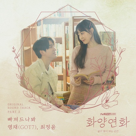 Kim Bumsoo - Oneday (When My Love Blooms OST)