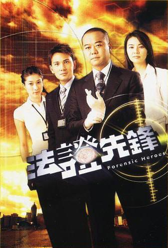 Forensic Heroes Dramawiki