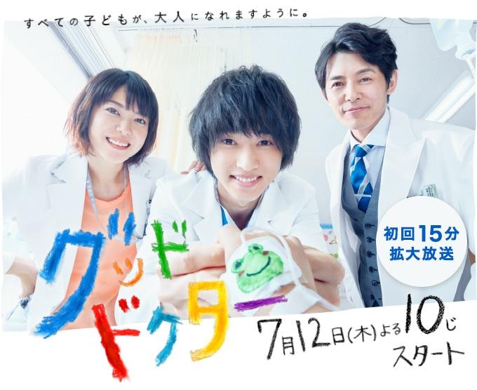 Good Doctor (Fuji TV) - DramaWiki