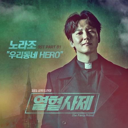 Kim Yeon Ji  - Victory (The Fiery Priest OST)