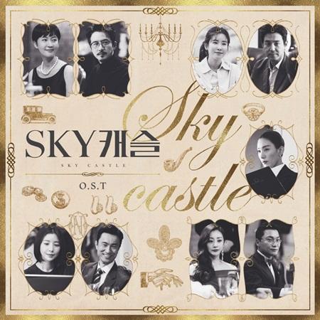 Miiii  - I Do (Sky Castle OST)