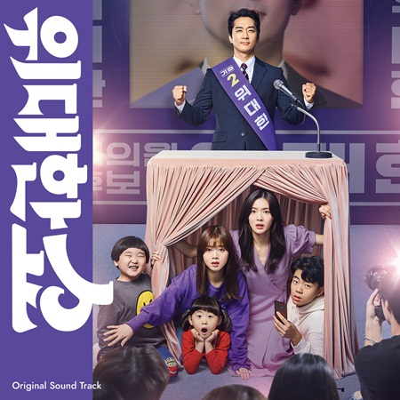 Hyuk - You, Me And Dream (The Great Show OST)