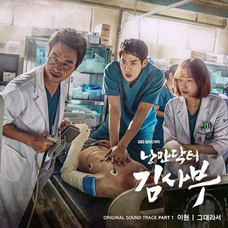 Jeon In Gwon  - Walk On (New Version)