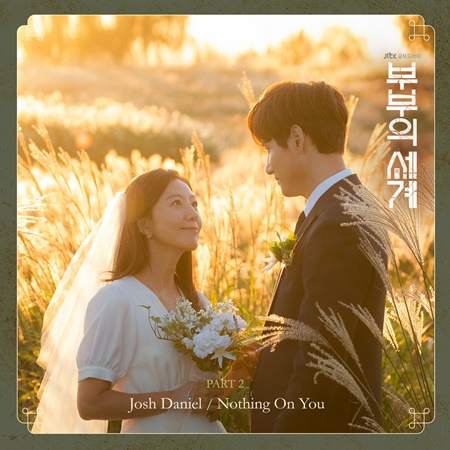 Josh Daniel  - Nothing On You