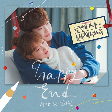 Roy Kim  - All I Do (Romance Is a Bonus Book OST)