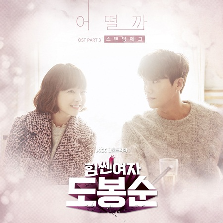 File:Strong Woman Do Bong Soon OST Part 3.jpg