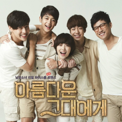 Onew - In Your Eyes (To The Beautiful You OST)