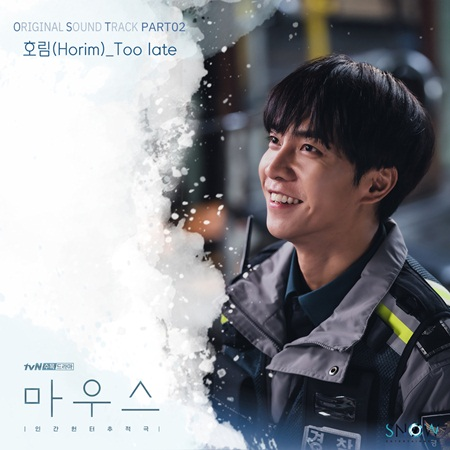 Horim - Too Late (OST Mouse Part.2)