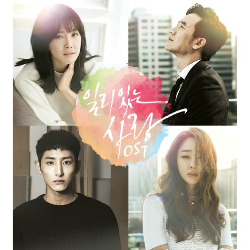 Kang San E - How Nice It Would Be (Valid Love OST)