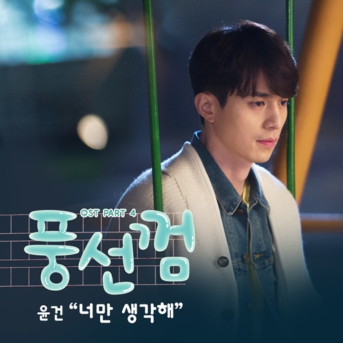 File:Bubblegum OST Part 4.jpg