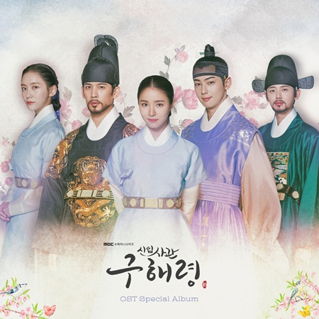 Henry  - Fall in Luv (Rookie Historian Goo Hae Ryung OST)