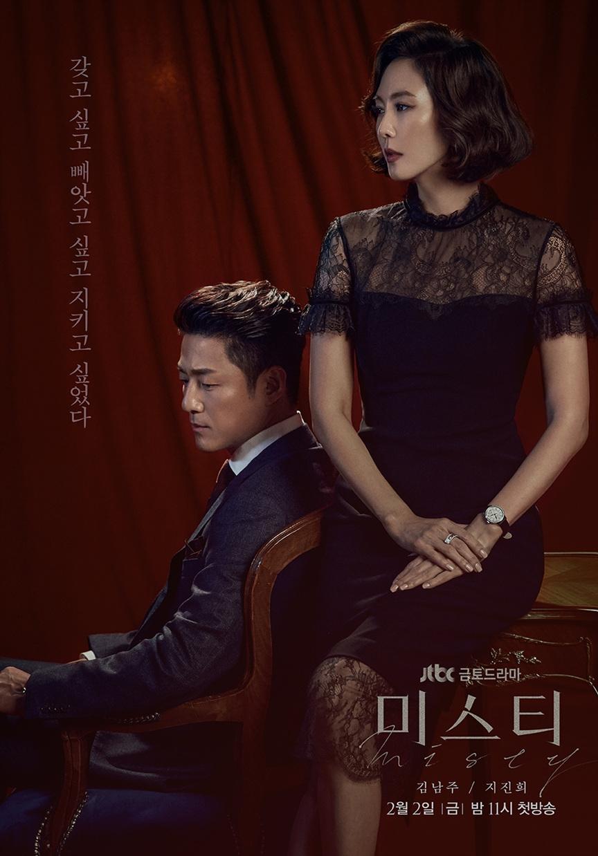 Misty (JTBC) - DramaWiki