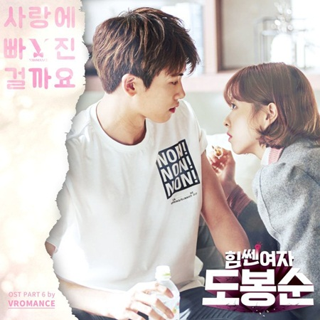 Vromance,  Obroject  - I Fall In Love (Strong Woman Do Bong Soon OST)