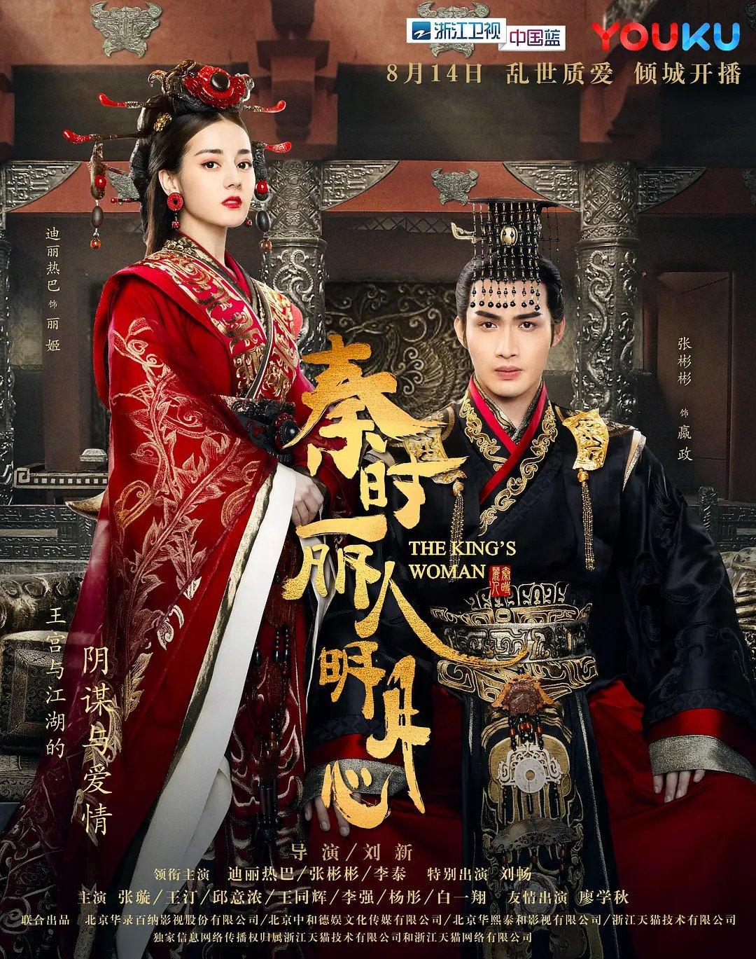Drama storici cinesi - The King's Woman