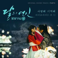 Moon Lovers: Scarlet Heart Ryeo OST - DramaWiki
