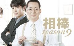 aibou season 16 episode 2