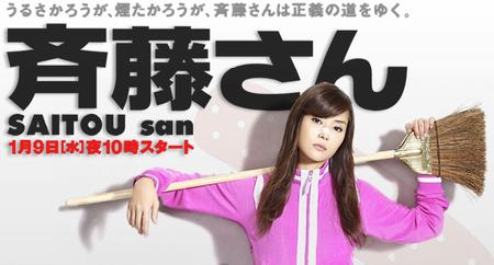 Saitou San Dramawiki
