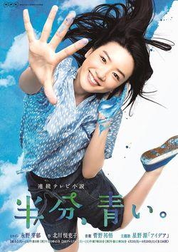 Hanbun Aoi Dramawiki