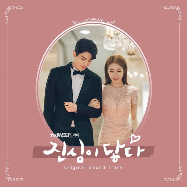 Jeong Sewoon - Good Night