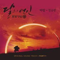 Moon Lovers: Scarlet Heart Ryeo OST - DramaWiki