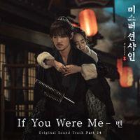 Mr  Sunshine OST - DramaWiki