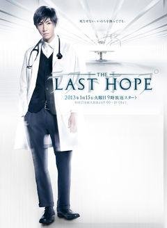 Last Hope Dramawiki