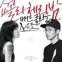 High School - Love On OST - DramaWiki