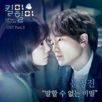 Kill Me, Heal Me OST - DramaWiki