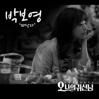 Oh My Ghost OST - DramaWiki