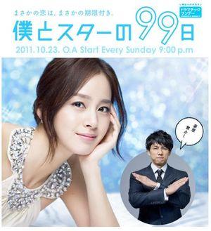 Boku to Star no 99 Nichi - DramaWiki