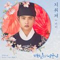 100 Days My Prince OST Part 1.jpg