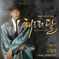 The Moon That Embraces the Sun OST - DramaWiki