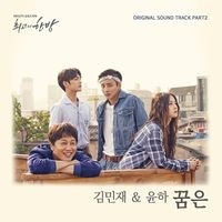 The Best Hit OST - DramaWiki