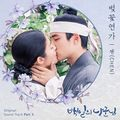 100 Days My Prince OST Part 3.jpg