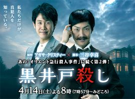 Kuroido Goroshi Dramawiki
