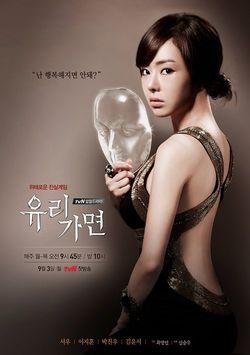 Glass Mask - DramaWiki