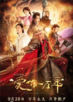 A Chinese Odyssey: Love of Eternity - DramaWiki