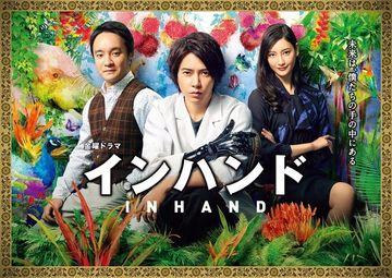 In Hand - DramaWiki